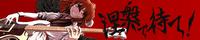 nehan_banner01.png